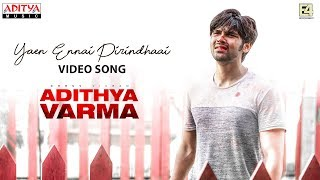 Yaen Ennai Pirindhaai Video Song | Adithya Varma Songs |Dhruv Vikram,Banita Sandhu|Gireesaaya|Radhan