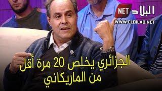 """#x202b;مسعود بوديبة: """"العامل الجزائري يخلص أقل بـ 10 مرات من الأوروبي و 20 مرة أقل من الأمريكي""""#x202c;lrm;"""