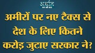 Budget में Modi Government ने जो Super Rich Tax लगाया है उससे देश को ये नुकसान हो सकते हैं