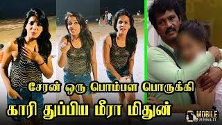 Meera Mitun Latest Viral Video | சேரனை பற்றி உண்மையை உடைத்த மீரா மிதுன்..! | BB3