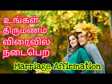 Powerful Marriage affirmation in tamil - Get married soon | endorphin release binaural music
