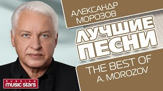 КОМПОЗИТОР АЛЕКСАНДР МОРОЗОВ - ЛУЧШИЕ ПЕСНИ / The Best Of - ALEXANDR MOROZOV
