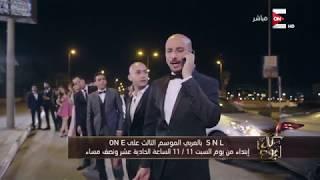 SNL بالعربي الموسم الثالث على ON E