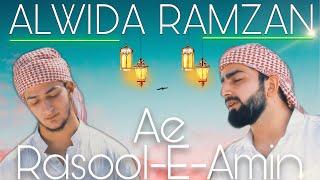 ALWIDA RAMZAN | AE RASOOL-E-AMIN | Danish F Dar | Dawar Farooq | Ramzan special | Best Naat | 2019