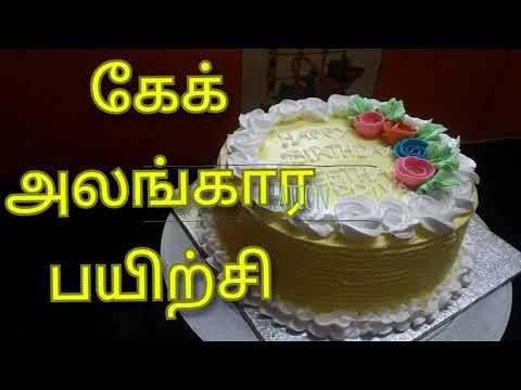 கேக் அலங்கார பயிற்சி/Icing decoration techniques in tamil
