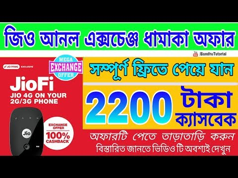 Today Jio latest News | Buy JioFy Rs 999 & Get Rs 2200 Cashback | JioFi Exchange Offer