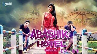 Abashik Hotel | EP - 04 | Shamim Hasan Sarkar | Raha | Sporshia | Tamim | Tawsif | Eid Natok 2018