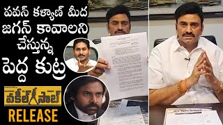 MP Raghu Rama Krishnam Raju Reveals Sensational Facts About Vakeel Saab Release | Pawan Kalyan | DC