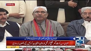 Asif Ali Zardari News Conference At Tando Allahyar | 16 Dec 2018 | 24 News HD