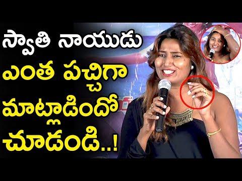 Xxx Mp4 Swathi Naidu BOLD Speech At Aame Korika Succees Meet Movie Blends 3gp Sex