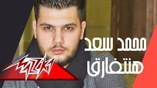 Hanetfareq - Mohamed Saad هنتفارق - محمد سعد