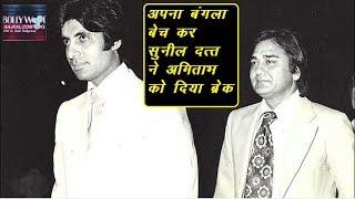 जब सुनील दत्त को बँगला बेचकर अमिताभ बच्चन को देना पड़ा फिल्मों में ब्रेक
