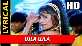 Ujla Ujla With Lyrics | Hema Sardesai | Aakrosh 1998 Songs | Sunil Shetty, Shilpa Shetty