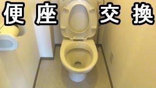 便座交換方法(トイレ洋風便器)