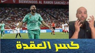 ريال مدريد يهزم إشبيلية .. استراتيجية ناجحة