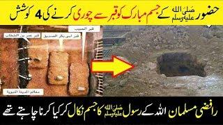 Masjid Al Nabawi (Madinah Shareef) History About Grave Of Hazarat Muhammad (S.A.W.W)    Urdu Studio