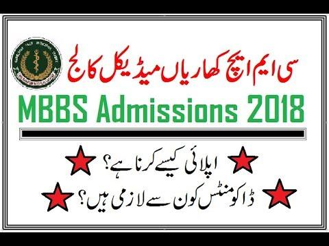 سی ایم ایچ کھاریاں میڈیکل کالج میں اپلائی کرنےکا مکمل طریقہ MBBS Admissions 2018