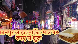 Kanpur Wholesale Light Market and Pure Desi Ghee Sweets | Diwali Episode |FoodGuppers