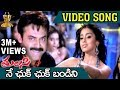 Ne Chuk Chuk Bandini Video Song Tulasi Movie Venkatesh Nayanthara Shriya DSP mp3