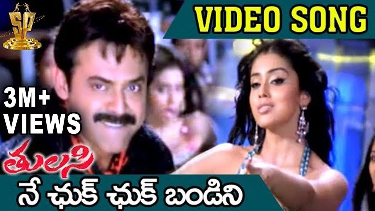 Ne Chuk Chuk Bandini Video Song   Tulasi Movie   Venkatesh   Nayanthara   Shriya   DSP