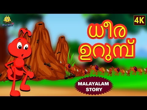 Malayalam Story for Children - ധീര ഉറുമ്പ് | The Brave Ant