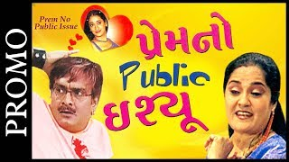PROMO : Prem No Public Issue GUJJUBHAI - Siddharth Randeria - Superhit Comedy Gujarati Natak
