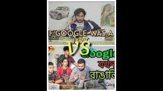 The Ajaira LTD Google যখন বাঙালি VS If Google Was a Jaat | Harsh Beniwal