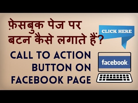 How To Add Facebook Page Call To Action Button To Your FB Page?