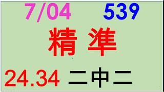 07.04.今彩539(18.38二中一)