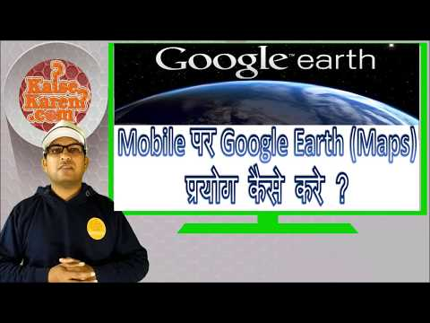How to use google earth on mobile in Hindi | Google earth mobile me kaise chalate hain