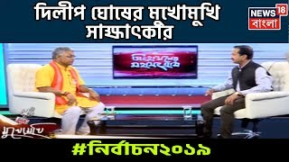 মুখোমুখি দিলীপ ঘোষ ৷ Exclusive Interview Of Dilip Ghosh