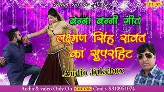 Laxman Singh Rawat का सुपरहिट बन्ना बन्नी गीत 2018 - Audio Juke Box - Rajasthani New  Bnna Bnni Git