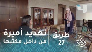 مسلسل طريق- الحلقة 27- تهديد أميرة من داخل مكتبها