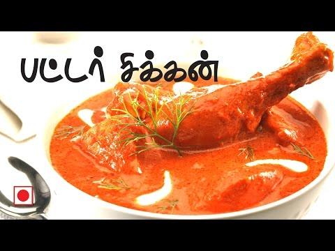 Butter chicken Type 3 in Tamil | Chicken Recipes in Tamil | Spicy Indian Chicken Masala Recipe