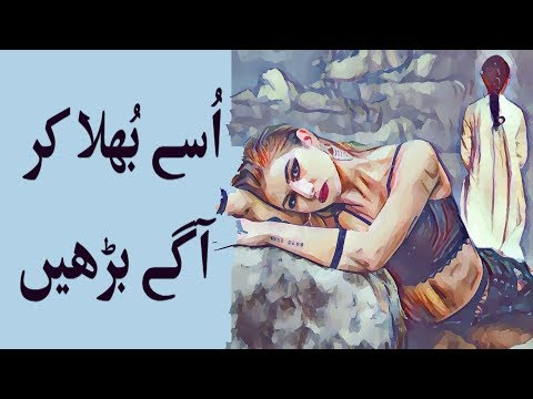 How to Forget a Man You Love and Move on in Urdu & Hindi