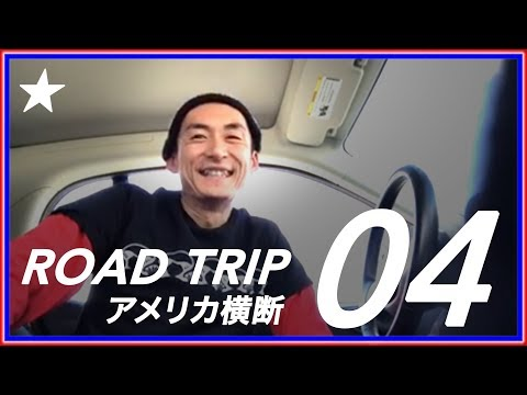 04. Driving Across The United States, Car Cross Country, Solo Round Road Trip!! アメリカ横断車で一人旅大冒険!!