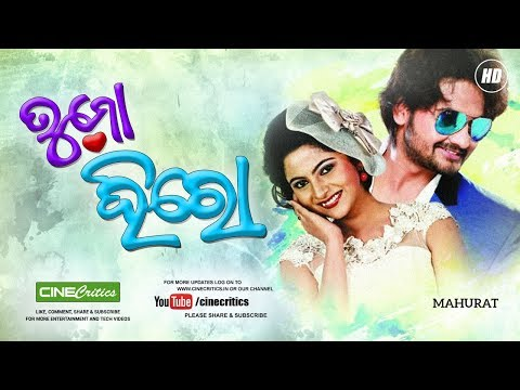 Xxx Mp4 Tu Mo Hero Odia Movie Mahurat With Jhilik Jyoti And Other Ollywood Celebrities CineCritics 3gp Sex