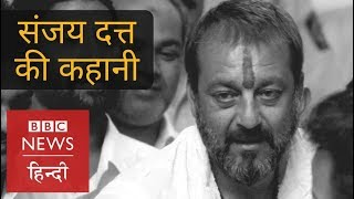 Dramatic Life of Sanjay Dutt, Terror Charges, Drugs and AK-56 (BBC Hindi)