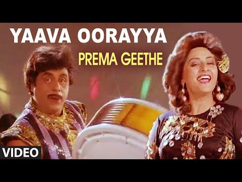 Xxx Mp4 Yaava Oorayya Video Song I Prema Geethe I Ambarish Jayaprada 3gp Sex