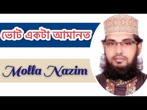 নির্বাচন নিয়ে Live-এ মোল্লা নাজিম