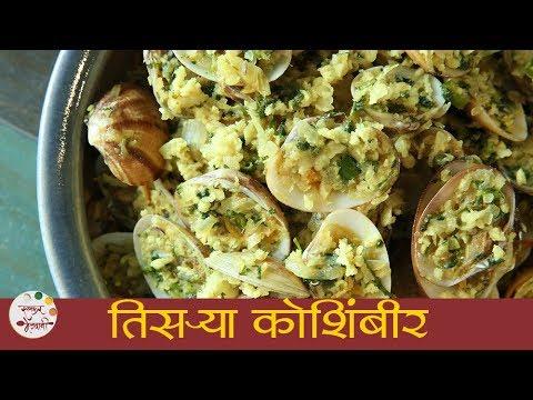 Tisrya Koshimbir | तिसऱ्या कोशिंबीर । Clams Salad Recipe | Clams Recipe In Marathi | Smita Deo