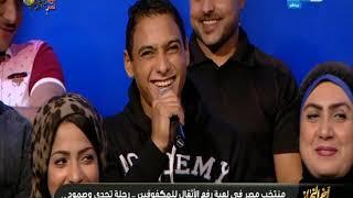 """#x202b;الفقرة الكاملة ل منتخب مصر لرفع الاثقال للمكفوفين """"اخر النهار""""#x202c;lrm;"""