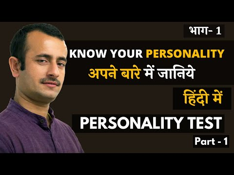 How to know your personality traits?