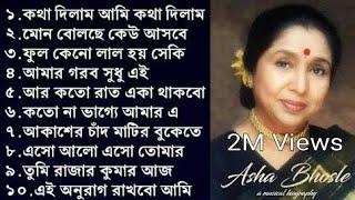 Best Of Asha Bhosle Bengali Song||আশা ভোঁসলে ননস্টপ বাংলা গান||