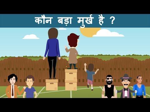 Xxx Mp4 कुशल पहेलियाँ Part 20 Riddles In Hindi Logical Baniya 3gp Sex