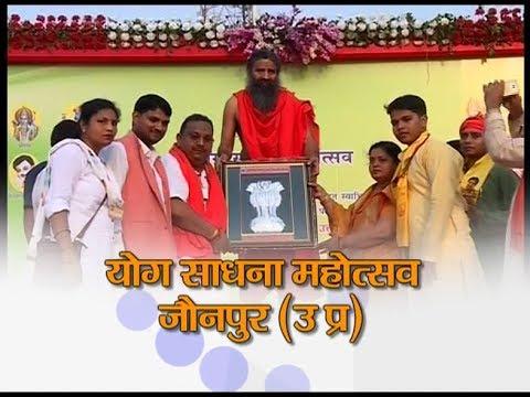 योग साधना महोत्सव, शाहगंज, जौनपुर ( उत्तर प्रदेश ) | 20 May 2018 (Part 1)
