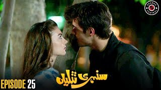 Sunehri Titliyan | Episode 25 | Turkish Drama | Hande Ercel | Best Pakistani Dramas