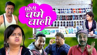 CHOTI CHASHME WALI | छोटी चश्मे वाली | Khandesh Hindi Comedy | Chotu Comedy Video| Choti Video