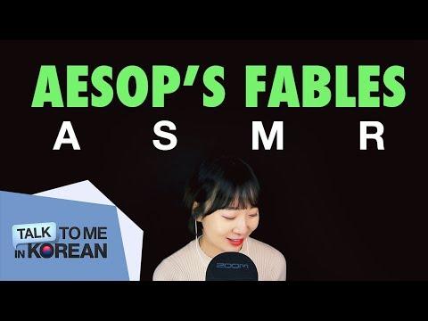 Korean Soft Spoken ASMR - 양치기 소년 (The Boy Who Cried Wolf)