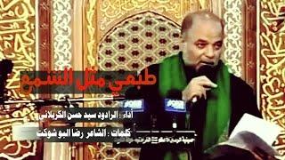 #x202b;طبعي مثل الشمع - الرادود السيد حسن الكربلائي  ليلة 1 محرم 1438 الحسينية الكربلائية#x202c;lrm;